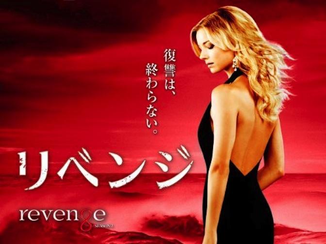 REVENGE(リベンジ)